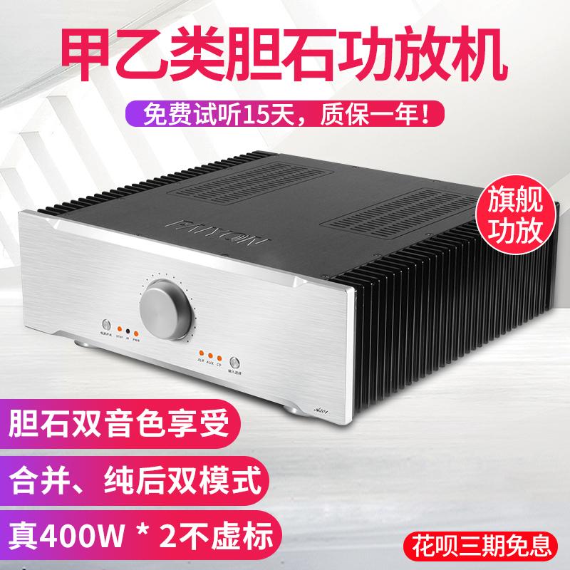派揚音響A301合并式膽石結合音頻功率放大器 高保真hifi發燒功放