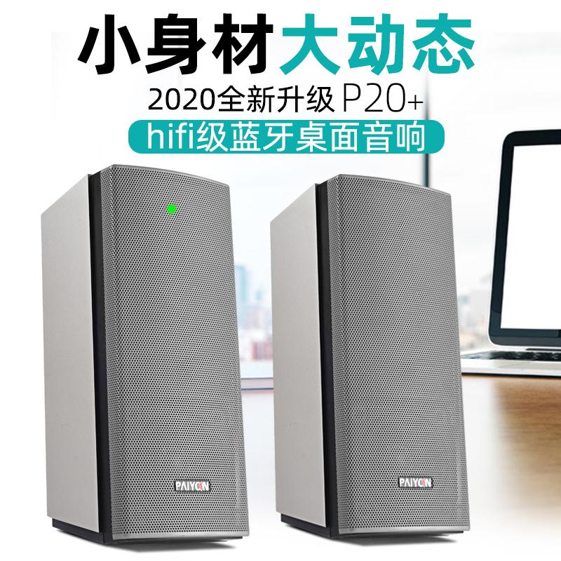 派揚音響 P20+有源藍牙高保真電腦音箱